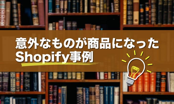 意外なものが商品になったShopify事例