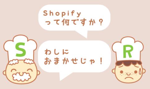 Shopifyって何?