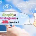 ShopifyをInstagramを連携