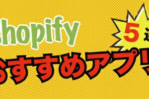 Shopifyおすすめアプリ5選