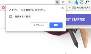 翻訳ボタン