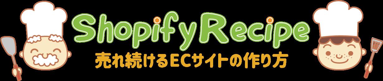 Shopifyレシピ
