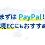 PayPalは越境ECにもおすすめ