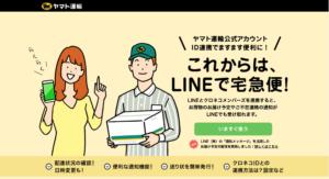 LINE宅急便
