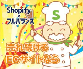 Shopify×フルバランス