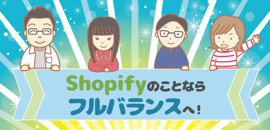 Shopifyのことならフルバランスへ!