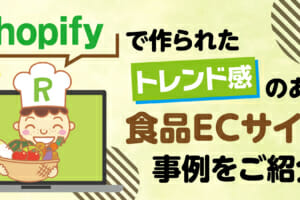 Shopifyで作られた食品ECサイトのご紹介
