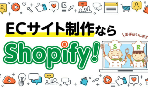 ECサイト制作ならShopify