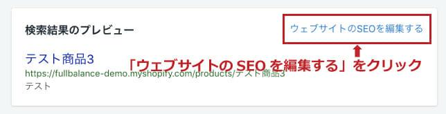 ウェブサイトのSEOを編集する
