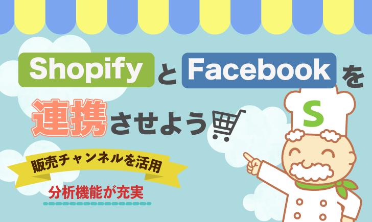 shopifyとfacebookの連携