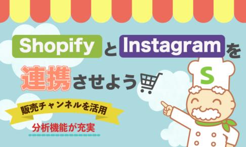 Shopifyとinstagramの連携