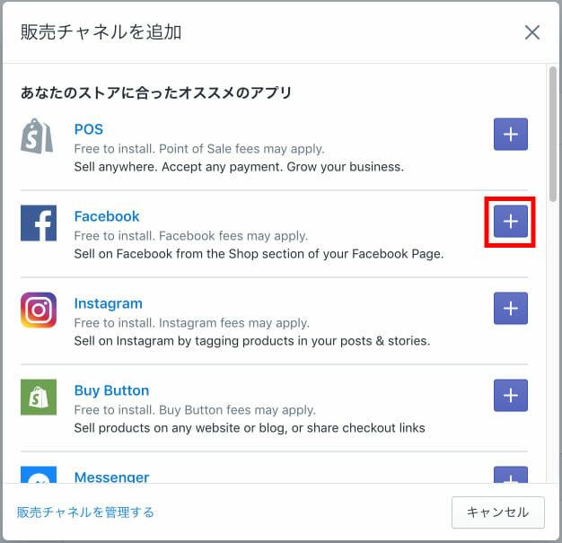 Facebookを販売チャネルに追加