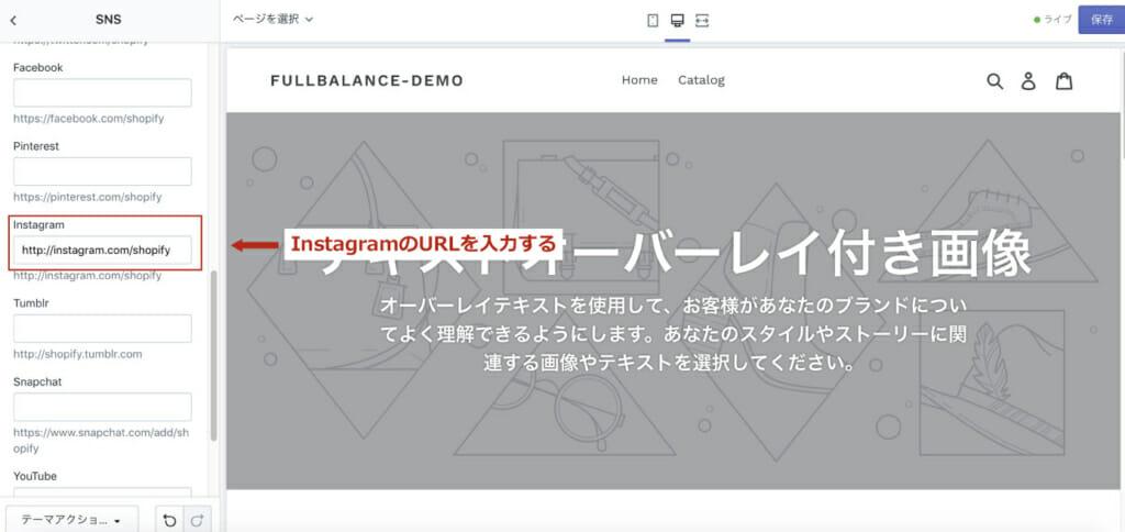instagramの登録方法3