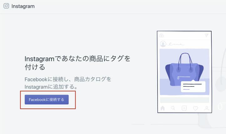 Facebookとinstagramの連携