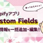 Custom Fieldアイキャッチ