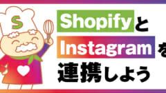 ShopifyとInstagramを連携しよう!