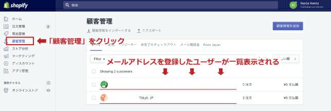 登録ユーザーの管理