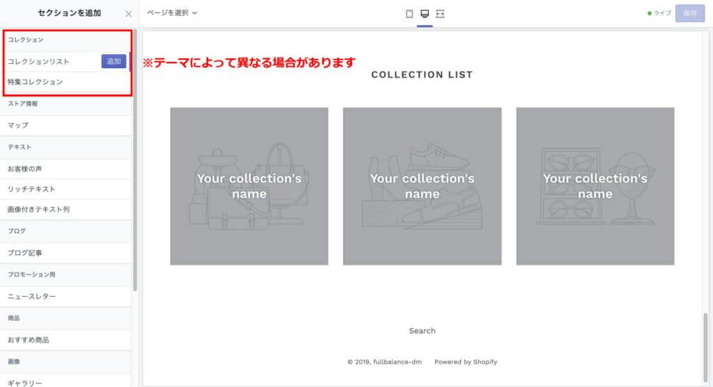 コレクションを追加