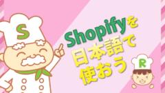 日本語設定のアイキャッチ