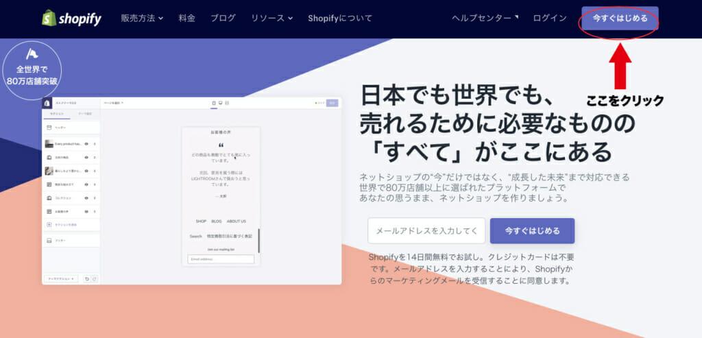 Shopifyを日本語で使おう09