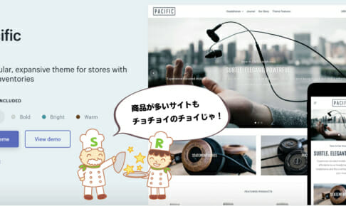 【Shopify公式テーマ】「Pacific」は商品数が多いサイトにも対応可能なサイドバーが便利!