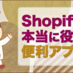 Shopifyの便利アプリ