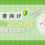 Shopifyマニュアル