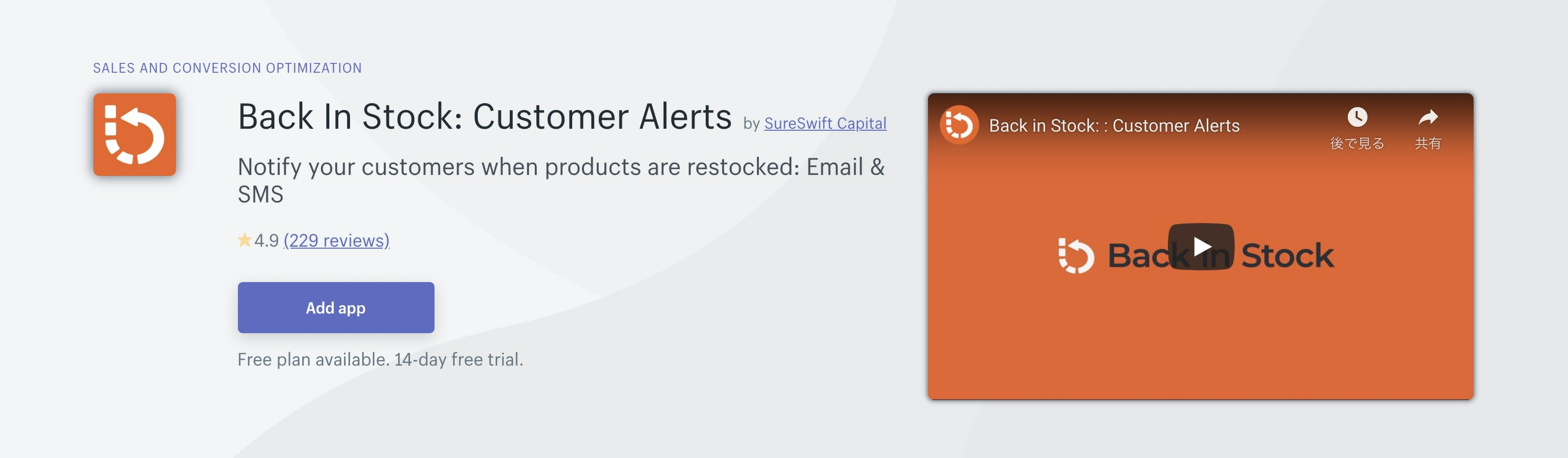 Back_In_Stock_Customer_Alerts