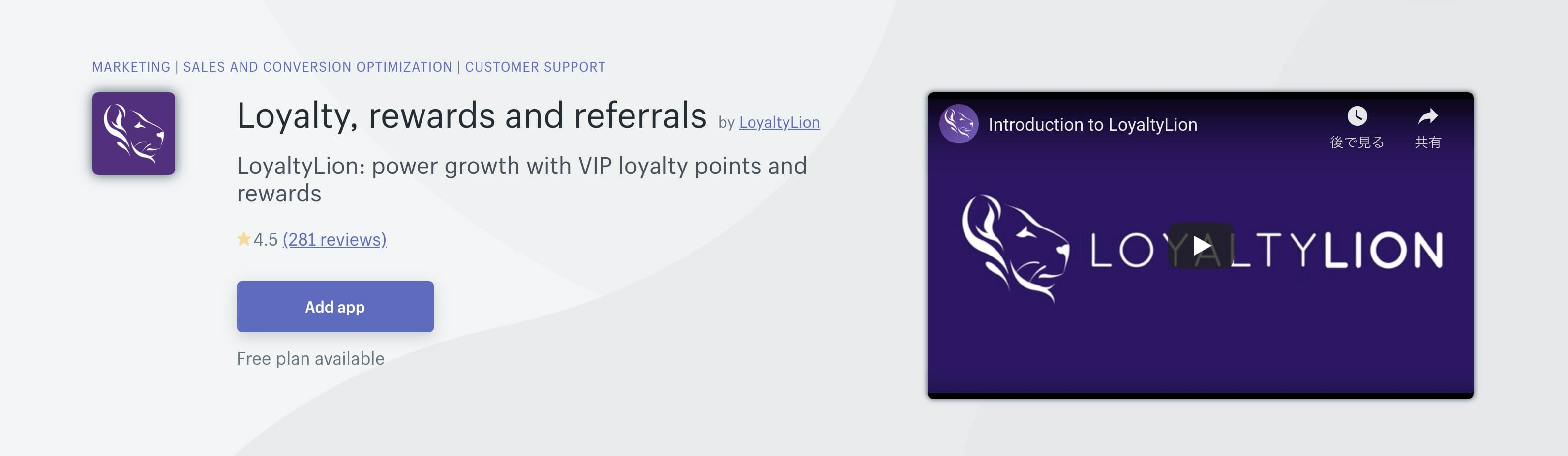 Loyalty_rewards_and_referrals