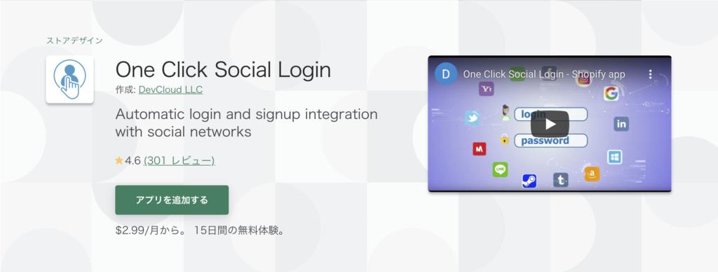 One Click Social Login