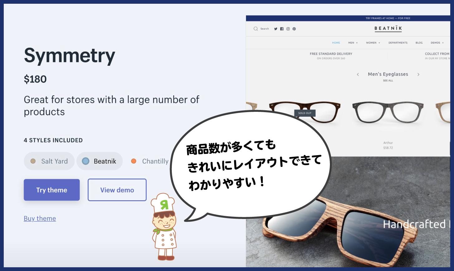 shopify-theme-symmetry