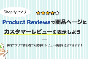 Product Reviewsについて