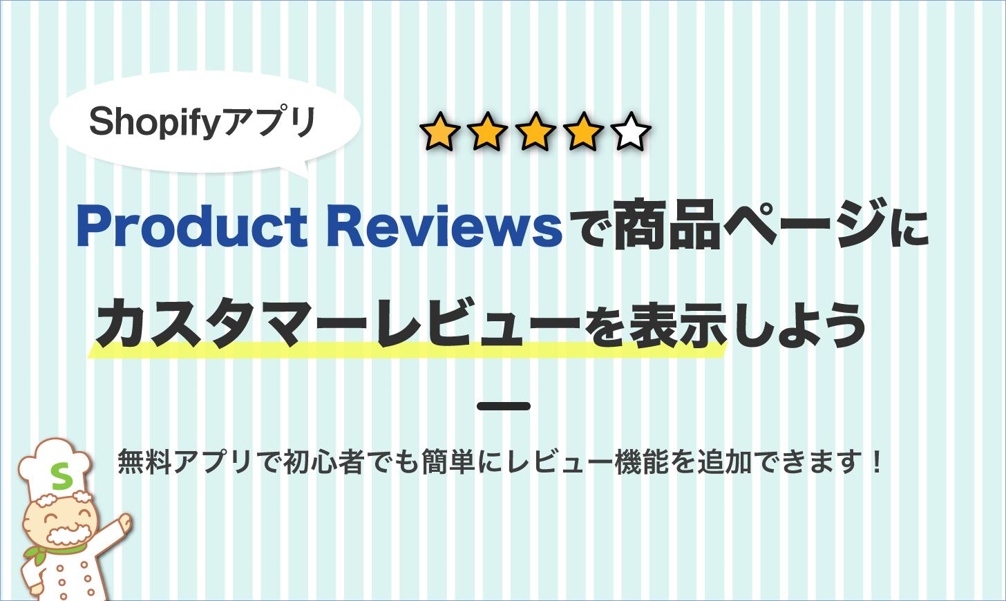 Product Reviewsについて