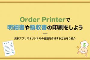order_printer_00
