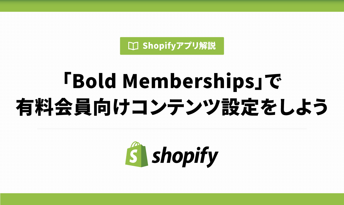 Bold Membershipsで有料会員向けコンテンツ設定をしよう