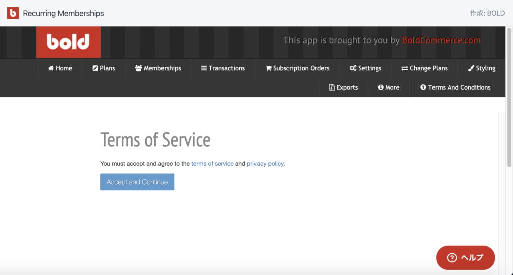 利用規約とプライバシーポリシーの承認画面