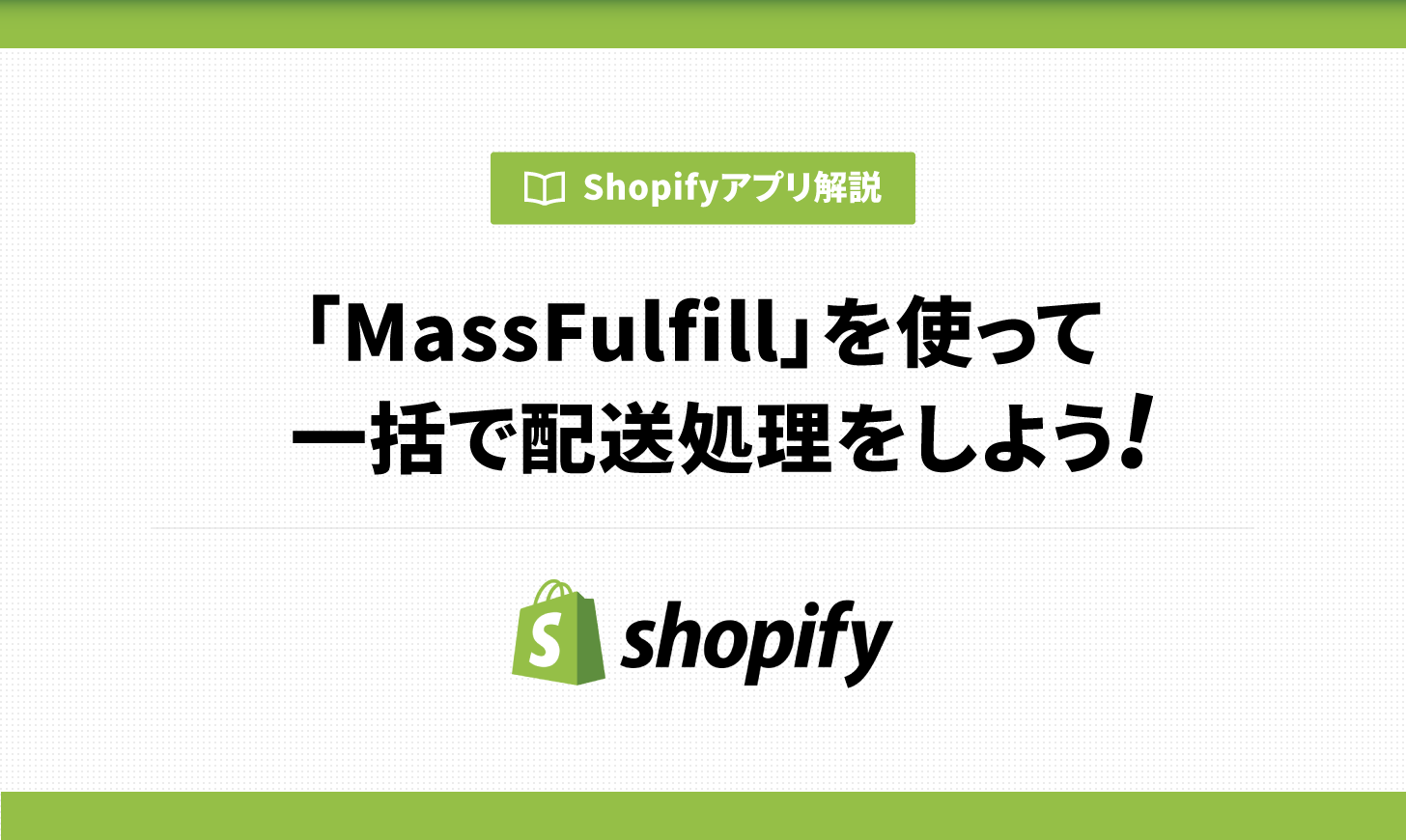 MassFulfillを使って一括で配送処理をしよう!