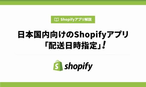 日本国内向けのShopifyアプリ「配送日時指定」!