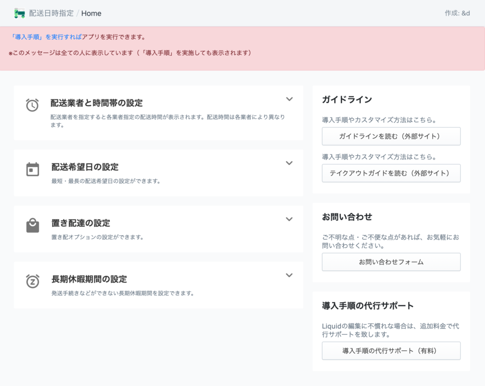 配送日時指定の管理画面