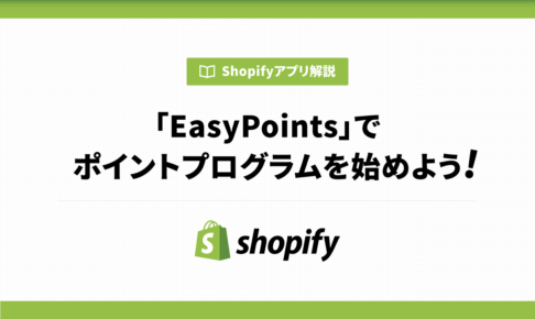 EasyPointsでポイントプログラムを始めよう!