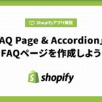 「FAQ Page & Accordion」でFAQページを作成しよう!