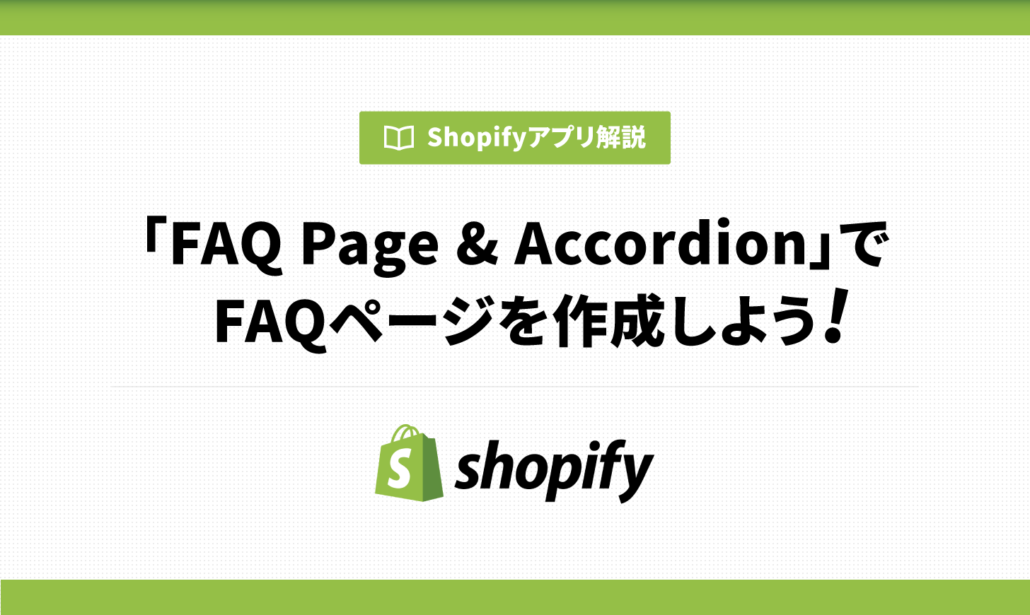 「FAQ Page & Accordion」でFAQページを作成しよう!