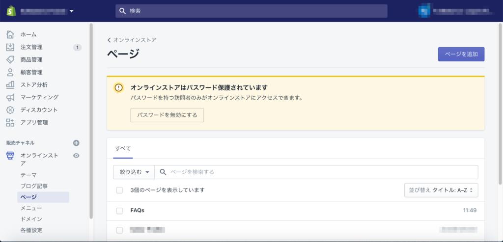 Shopifyの固定ページ一覧