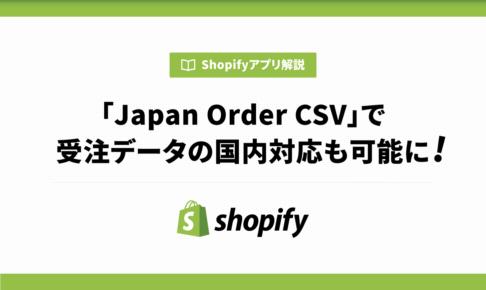 Japan Order CSVで受注データの国体対応も可能に!