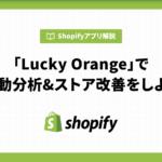 Lucky Orangeで行動分析&ストア改善をしよう