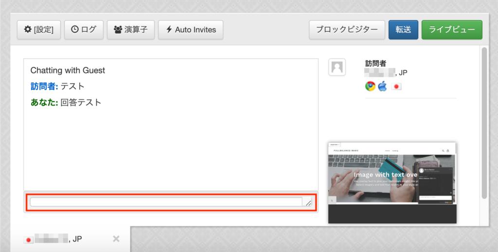 ライブチャット画面