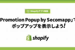 Promotion Popup by Secomappでポップアップを表示しよう