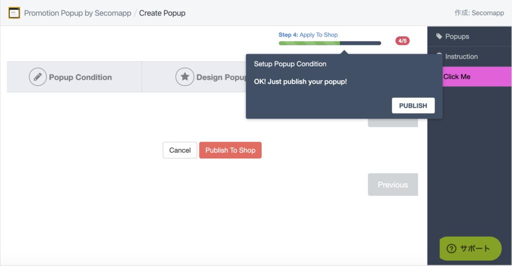 ポップアップの公開ボタンの画面
