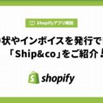 送り状やインボイスを発行できるShip&coをご紹介!