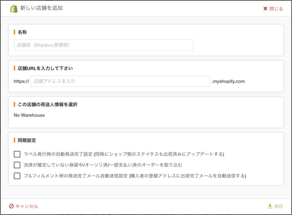 Shopifyの店舗登録